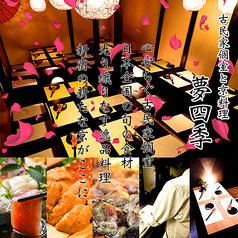 ゆめしき Yumeshiki 夢四季 新宿東口店の写真