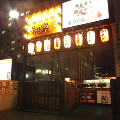 岩見沢精肉卸直営 牛乃家 北口店の特集写真