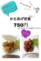 登場から大人気♪からあげ定食780円※料理持ち帰り不可