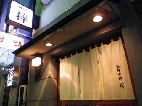 梓|店舗イメージ1