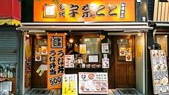 名代 宇奈とと 新橋店