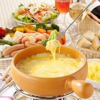 濃厚なとろ~りチーズフォンデュは当店大人気!