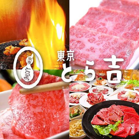 炭火焼肉 とら吉 宇都宮鶴田店