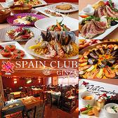 スペインクラブ銀座 SPAINCLUB GINZA 銀座のグルメ