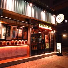 ビストロ チキート BISTRO CHICKEAT 静岡呉服町店の写真