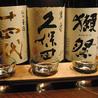 ぬる燗佐藤 グランフロント大坂店のおすすめポイント2