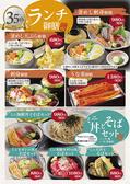 がんこ屋 赤塚店のおすすめ料理2