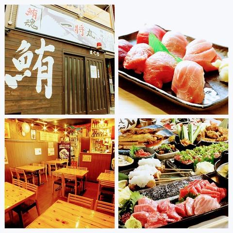 京橋駅徒歩5分の元マグロ船漁師が作るマグロ料理専門居酒屋♪宴会、貸切大歓迎です!