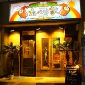 当店は新橋駅から徒歩5分と好立地にありますので、仕事帰りや、2次会などにオススメです。さらに18時から翌8時までと朝まで営業しております。ご宴会も朝方までご対応可能です!