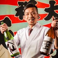 海鮮料理に合った厳選日本酒をお選びいたします!