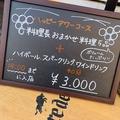 Wine Styleぶどうの樹 博多冷泉店のおすすめ料理1