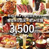 GOTCH SECOND 静岡駅店特集写真1