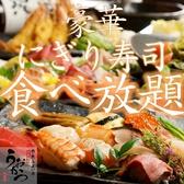 うおかつ 天王寺店特集写真1
