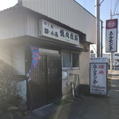 焼肉ホルモン亭の詳細