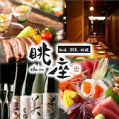 鮮魚・和酒・鉄板・居酒屋 眺座 知立駅前店 ごはん,レストラン,居酒屋,グルメスポットのグルメ