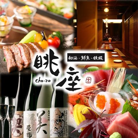 知立駅徒歩1分!深夜5時まで営業!種類豊富な日本酒・焼酎と眺座自慢の鮮魚と鉄板料理