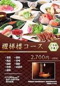 釧路ふく亭 櫂梯楼 札幌パルコ店のおすすめ料理3