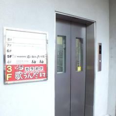 酒と和みと肉と野菜 高崎駅前店の外観3