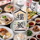 福蔵 FUKUZO 八重洲日本橋店の写真
