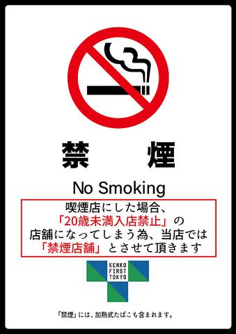 【当店は店内禁煙とさせていただいております。】