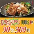 料理メニュー写真唐揚げ食べ放題90分300円!