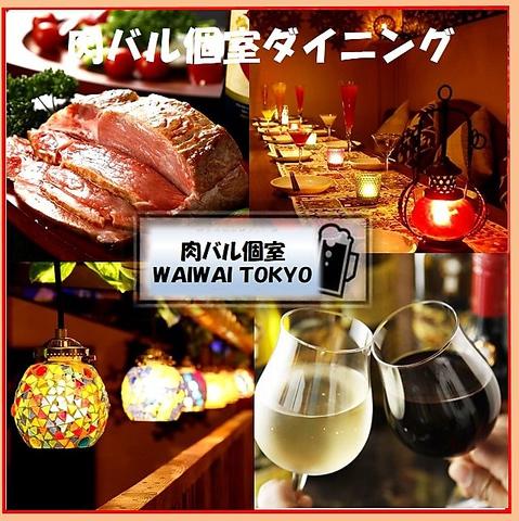 肉バル個室ダイニング WAIWAI TOKYO♪お得クーポン 3H飲み放題付8品1998円