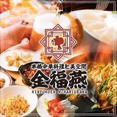 中華料理 金福燕 きんふくえん 南浦和店の写真