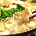 絶品の特製もつ鍋は一度食べたらやみつきの味