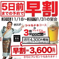 BARU&DINING 笑笑 東中野駅前店の写真