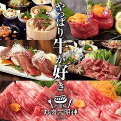 肉酒場 お肉大明神 三宮の写真