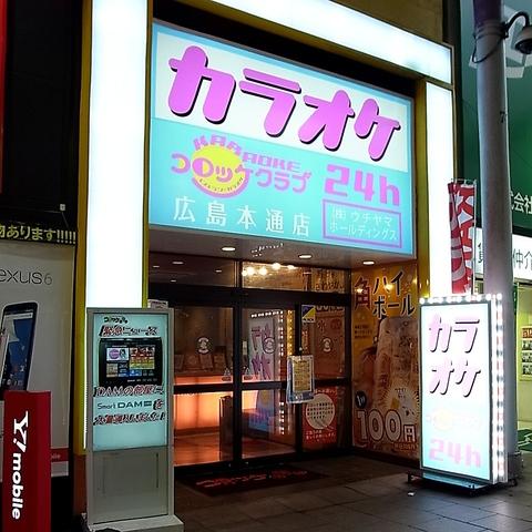 Korokke Club Hiroshima Hondori image