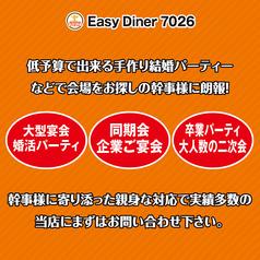 Easy Diner 7026の写真
