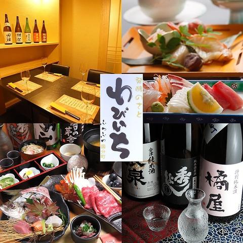 完全個室宮城のうまいもの地産地消がテーマ豊富な日本酒と旬の食材が楽しめるお店