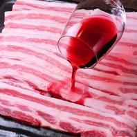 全てのサムギョプサルにワイン熟成を使用★