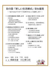 魚鮮水産 川口東口店イメージ