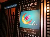 タファ トルコ ビストロ 店舗写真