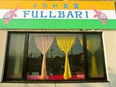 インド食堂FULLBARIの雰囲気3