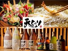 鮮魚の桶盛りと創作天ぷら 天しゃり 今池の写真
