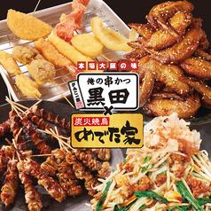 俺の串かつ黒田×炭火焼鳥めでた家 歌舞伎町輝ビル店の写真