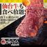 肉十八 仙台駅前店のロゴ