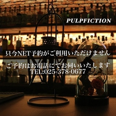 Restaurant&Bar PULPFICTION パルプフィクション