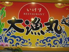 いけすレストラン 大漁丸の写真