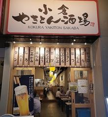やきとん酒場 小倉魚町店の外観1