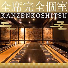 京の町に夢が咲く 京都駅前店の写真
