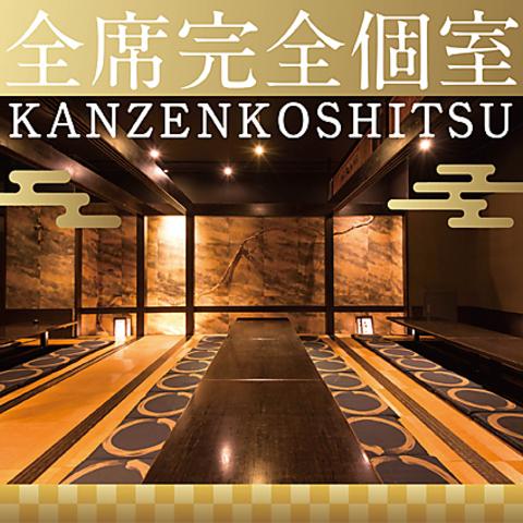 飲み放充実×全席個室 個室居酒屋 京の町に夢が咲く 京都駅前店 何名でも個室の居酒屋