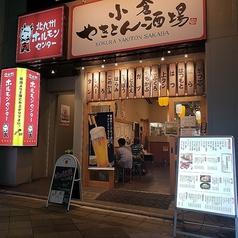 やきとん酒場 小倉魚町店の外観2