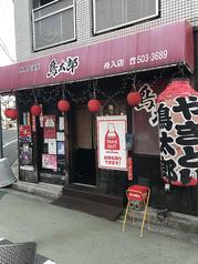 鳥太郎 舟入店の写真