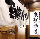 魚鮮水産 浜田駅前店の雰囲気3