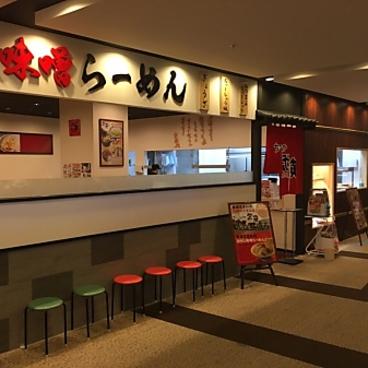 ちゃーしゅうや武蔵 エアポートウォーク名古屋店の雰囲気1