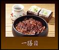 【一膳目】 お茶碗に盛り、そのままの鰻の味をお楽しみください。